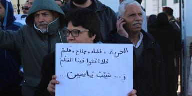 وقفة احتجاجية لمساندة المدون ياسين العاياري